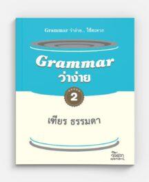 Grammar ว่าง่าย 2